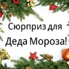СЮРПРИЗ ДЛЯ ДЕДА МОРОЗА!!!