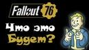 Fallout 76 Что это будет
