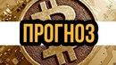 Биткоин прогноз анализ криптовалюты Bitcoin новости биткоин сегодня цена биткоин BTCUSD