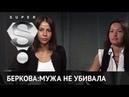 Елена Беркова «Я не убивала своего мужа»