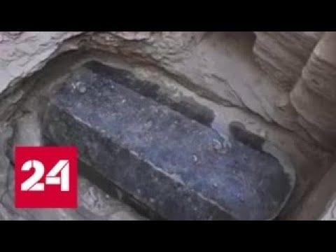 Тайны черного саркофага ученым предстоит разгадать, кому принадлежат мумии - Россия 24