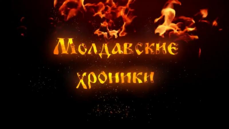 Молдавские Хроники. Проект BTV и Михаила Смоленко.
