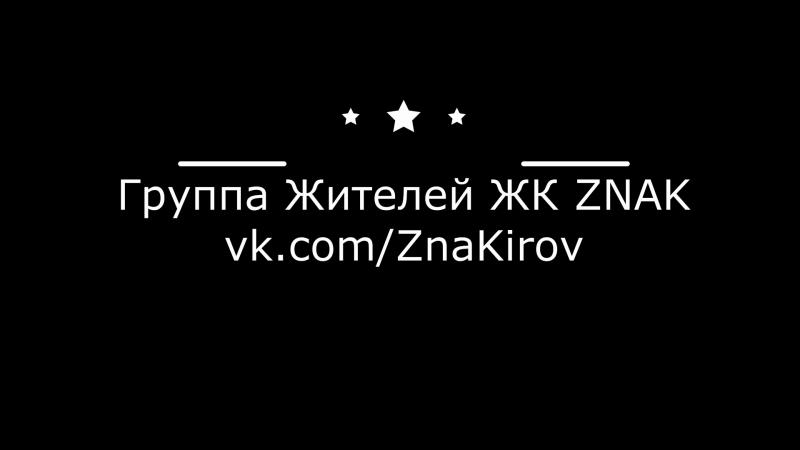 ЖК Znak Киров Школа №26 (с online-камер)