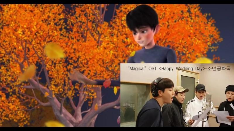 |VK| 소년공화국(Boys Republic) - Magical OST (Happy Wedding Day)