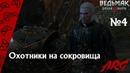 The Witcher 3: Wild Hunt - Прохождение 4 (Охотники на сокровища)
