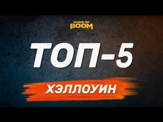 Guns of Boom - ТОП-5, карта Хеллоуин