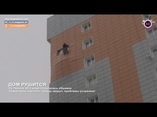 Мегаполис - Дом рушится - Нижневартовск