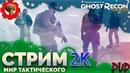 Tom Clancy's Ghost Recon Wildlands 2K 👊 мир тактического PVP