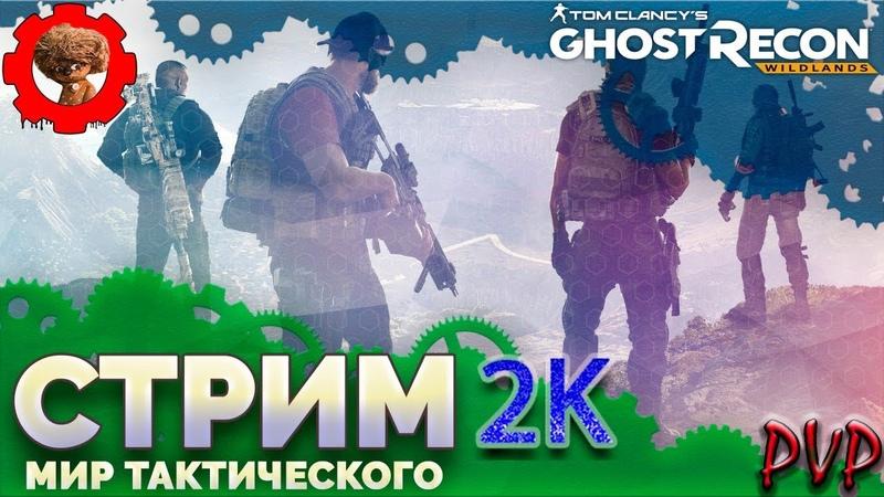 Tom Clancy's Ghost Recon: Wildlands 2K 👊 мир тактического PVP