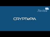 Cryptopia - биржа регистрация верификация регистрация обзор ввод и вывод денег