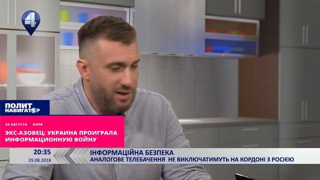 Экс азовец Украина проиграла информационную войну