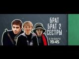 Брат, Брат-2 и Сестры 3 января на РЕН ТВ