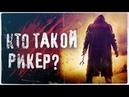 ТРЕШ ОБЗОР фильма РИКЕР 2 [немного приквел]