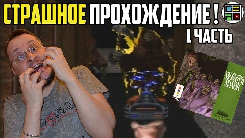 Прохождение Escape from Monster Manor на 3DO 1 часть (1-3 уровни) ГеймерНЯ