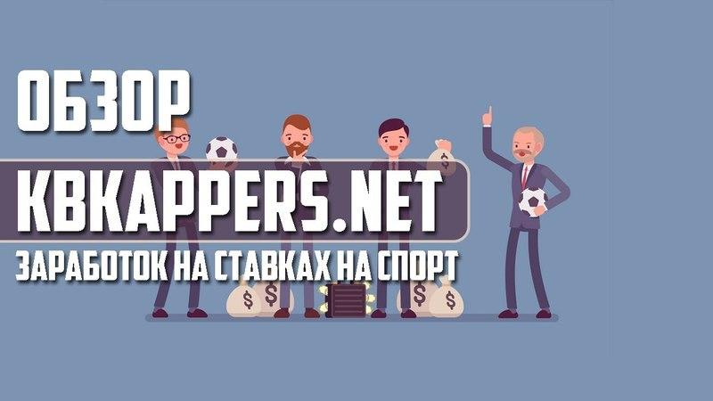 ОБЗОР — ЗАРАБОТОК НА СТАВКАХ НА СПОРТ » Freewka.com - Смотреть онлайн в хорощем качестве