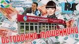 Осторожно, мошенники! Россия жуликов и воров