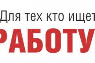 Работа в кургане 45 свежие вакансии администратор в салон красоты продажа б.у автокранов частные объявления по россии