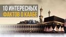 История Ислама Кааба 10 интересных фактов о Каабе