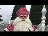 Дед Мороз поздравил коломенцев с наступающим Новым Годом!