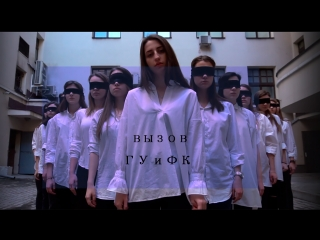 ВЫЗОВ ГУИФК: Дана Соколова feat Скруджи — Индиго (2017)