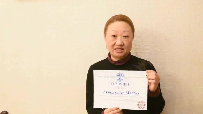 Отзыв Марины Федорцевой Москва 24-25 марта