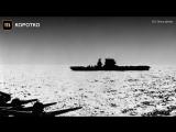 У берегов Австралии найден авианосец, затонувший в 1942 году