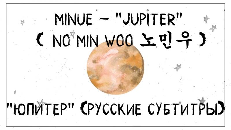 RUS SUB MINUE JUPITER No Min Woo 노민우 русские субтитры