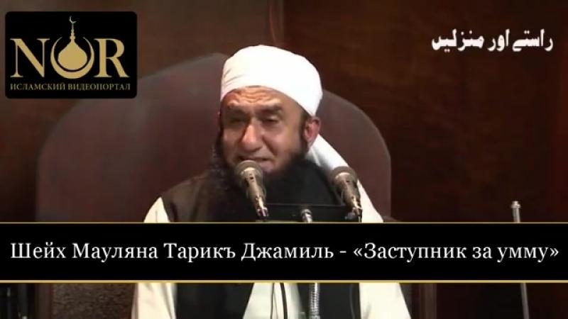 2yxa_ru__Zastupnik_za_ummu_-_SHeyh_Maulyana_Tarik_Dzhamil_vk_com_nur_islam09_h5qpMBjPU38.mp4