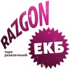 Парк развлечений RAZGON Екатеринбург