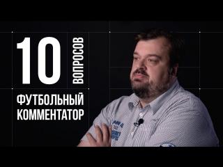Ответил на «10 глупых вопросов» как футбольный комментатор.)) #Ф2018