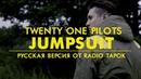 Twenty one pilots: Jumpsuit (Rock cover by Radio Tapok | на русском)