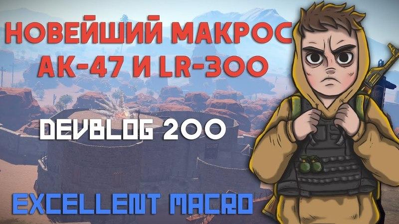 Новейший макрос RUST на AK-47 и LR-300 BloodyX7 Oscar