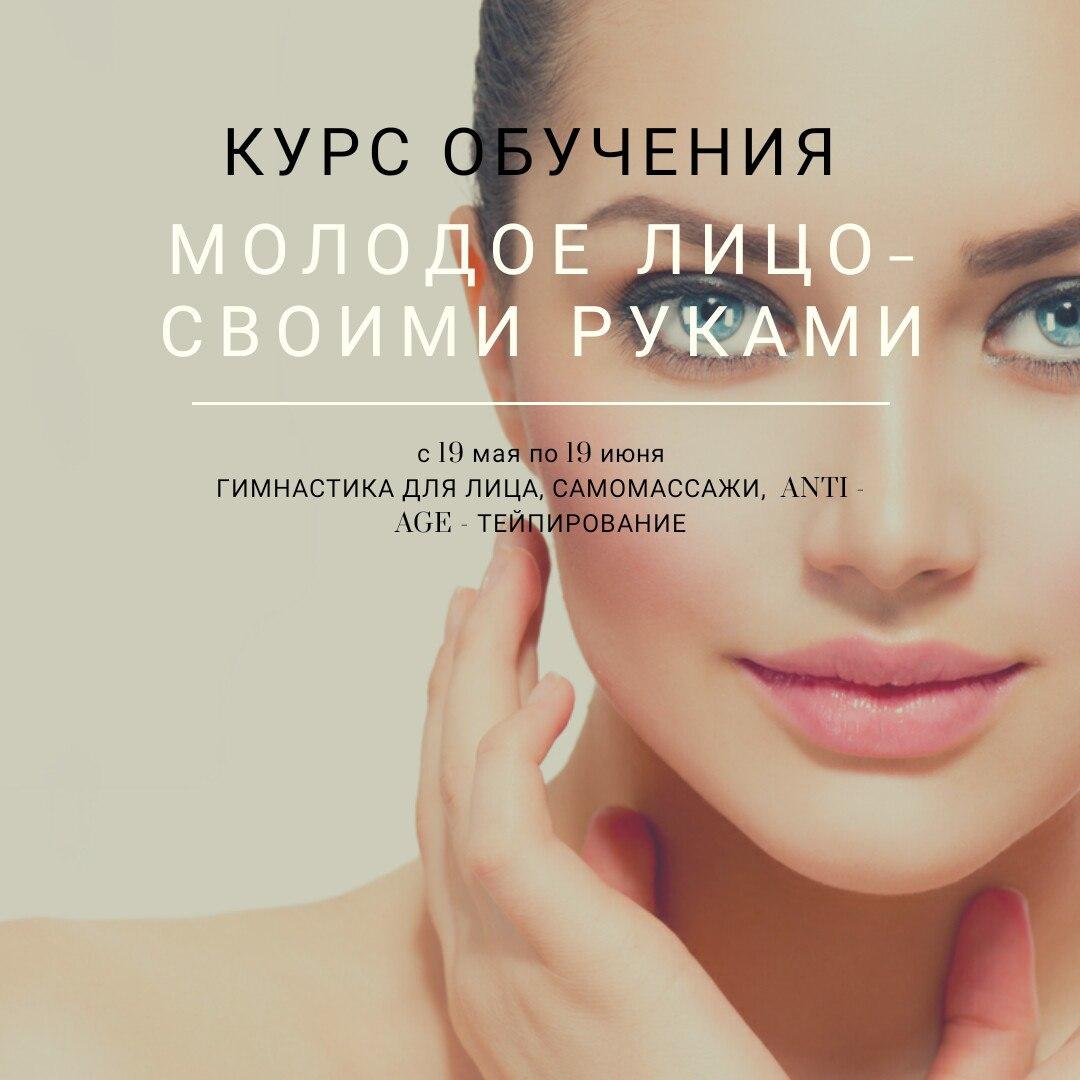 """Афиша Тюмень Курс обучения """"Молодое лицо - своими руками"""""""