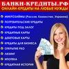 банки-кредиты.рф - кредиты и займы онлайн
