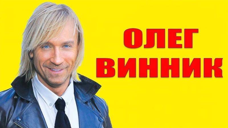 Олег Винник, биография (Oleg Vinnik)