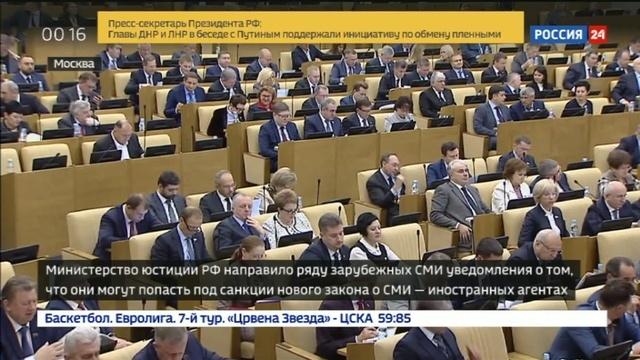 Новости на Россия 24 • Минюст уведомил Радио Свобода и Голос Америки о возможном признании их иноагентами