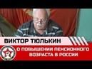 Виктор Тюлькин о повышении пенсионного возраста в России