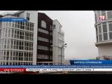 В следующем году в Севастополе может не хватить нового жилья, из-за чего цены на него вырастут