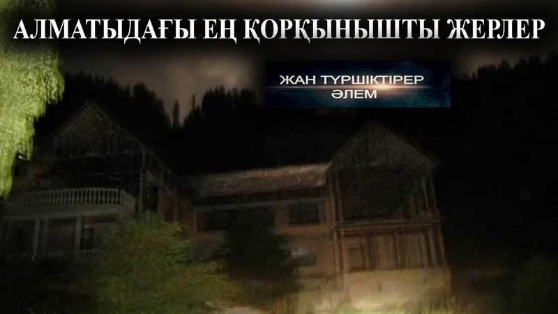 Видеошок: Алматы қаласының ең қорқынышты әрі мистикаға толы жерлері туралы не білесіз?