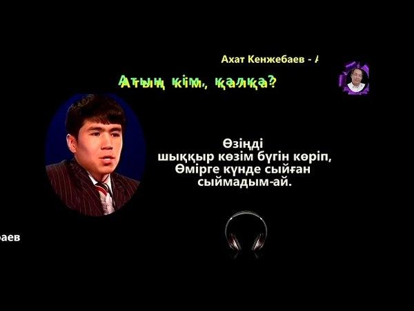 Ахат Кенжебаев - Атың кім қалқа?