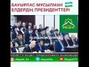 Бауырлас мұсылман елдердің президент