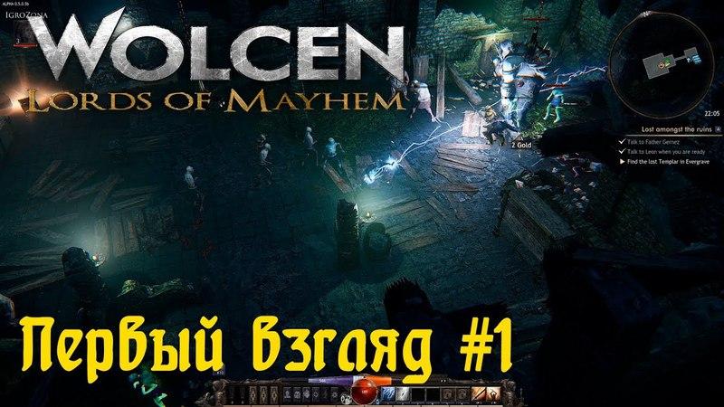 Wolcen: Lords of Mayhem - первый взгляд, обзор, прохождение. Новая попытка сделать Diablo клон 1