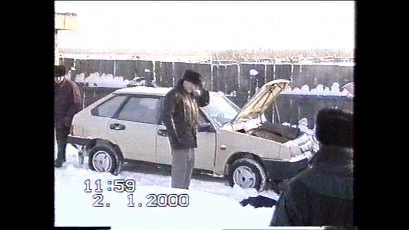 новый год 2000 (2 часть)