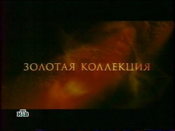 Золотая коллекция Последние герои боевика НТВ 1 12 2003 Анонс