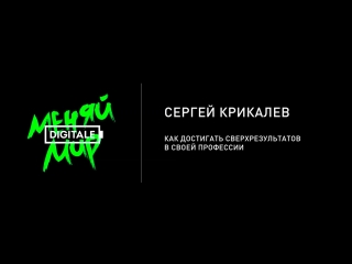 Сергей Крикалев Как достигать сверхрезультатов