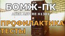 БОМЖ-ПК Acer Aspire X1301. ЛЕГКИЙ РЕМОНТ - ПРОФИЛАКТИКА - ТЕСТЫ