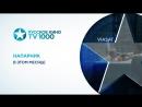 TV1000 Русское кино - Напарник