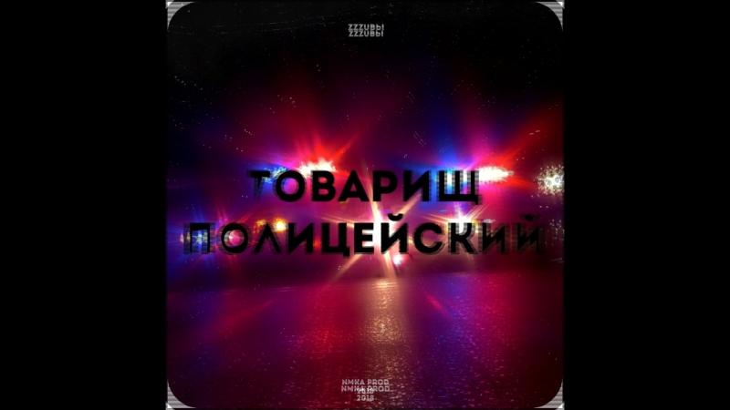 Zzzubы - Товарищ Полицейский (snippet нового трека)