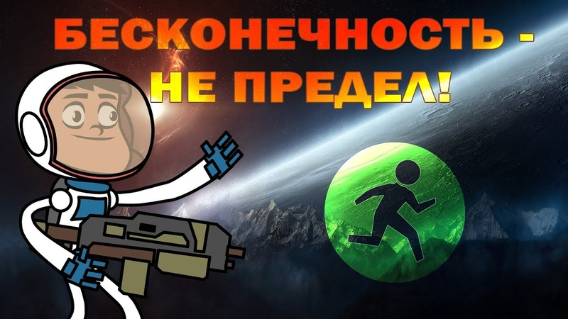 Целеустремленный астронавт (Научно-фантастический блокбастер с открытым финалом)