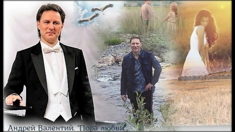 Андрей Валентий Пора любви среди полей